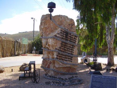 The Safari Disaster Memorial in Metula