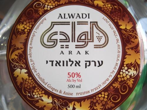 Alwadi Arak