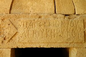 Greek-inscribed lintel